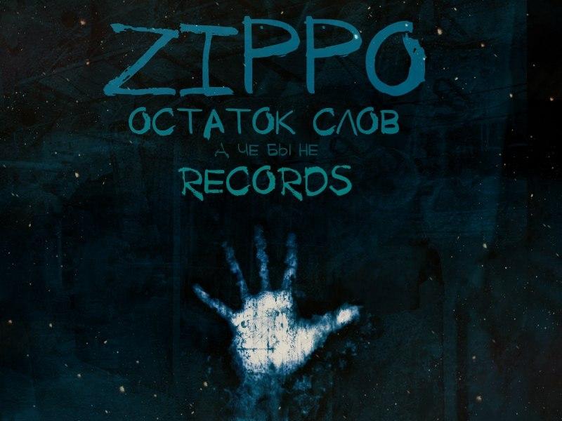 скачать zippo песни альбом